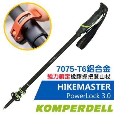 KOMPERDELL HIKEMASTER POWERLOCK 7075-T6鋁合金強力鎖定橡膠握把登山杖(單支.僅261g)