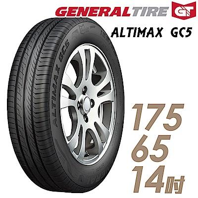 【將軍】ALTIMAX GU5_175/65/14吋 靜音舒適輪胎_送專業安裝 (GU5)