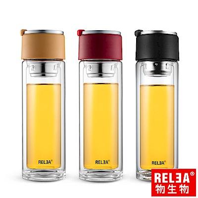 香港RELEA物生物 旅行家雙層耐熱玻璃杯310ml