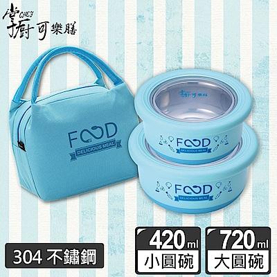 【掌廚可樂膳】 304不鏽鋼保鮮便當盒2件組-附提袋