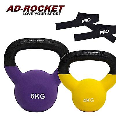 AD-ROCKET KettleBell 頂級鑄鐵壺鈴 超值組合 4+6KG