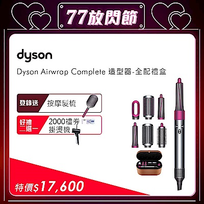 [送好禮] Dyson 戴森 Airwrap Complete 造型器 全配組