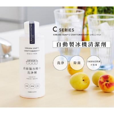 日本 木村石鹼 C SERIES 自動製冰機清潔劑 200ml