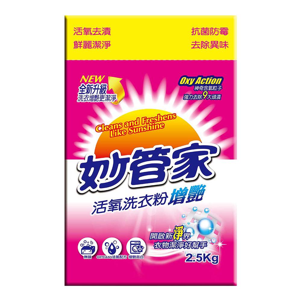 妙管家活氧抑菌洗衣粉(補充包)2.5Kg