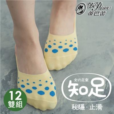 [超值包] 蒂巴蕾 知足 深口隱形襪-水玉圓點 <b>12</b>雙組