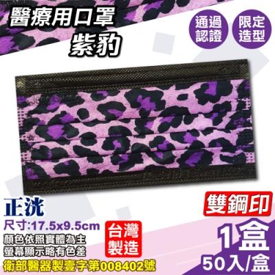 正洸 醫療口罩(雙鋼印)(紫豹)-50入/盒
