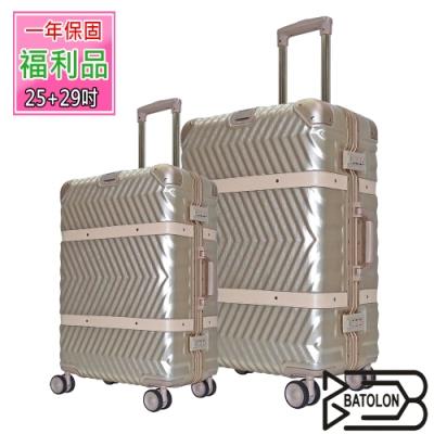 (福利品 25+29吋)  夢想啟程TSA鎖PC鋁框箱/行李箱 (香檳金)