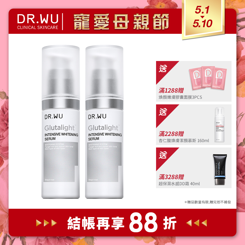 DR.WU潤透光美白精華液35ML*2入