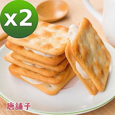 【唐舖子】牛軋蘇打餅-蔓越莓(140g/盒)x2盒