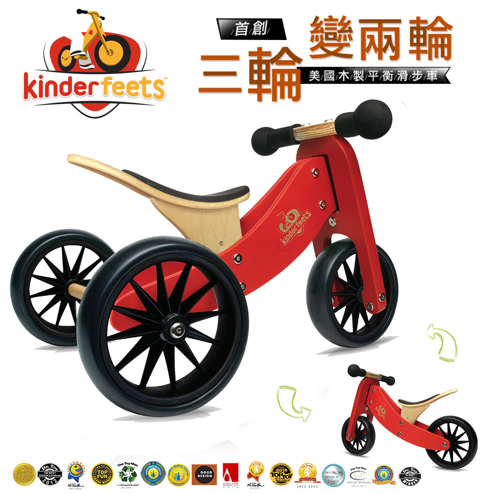 Kinderfeets 美國木製平衡滑步教具車_初心者三輪 (紅魔法)