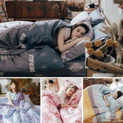 夢之語 頂級天絲兩用被床包四件組-加大 多款任選