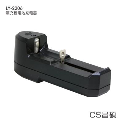 CS昌碩 LY-2206 單充鋰電池充電器 (快充型) 18650 14500 18350 26650 16340 單槽