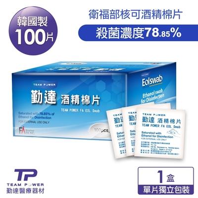 勤達 醫療級滅菌消毒款-酒精棉片一般型100片/盒
