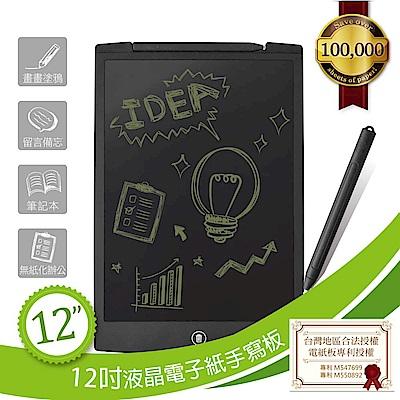 12吋 液晶電子紙手寫板 (時尚黑) 塗鴉板 電子畫板