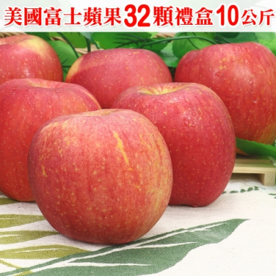 愛蜜果 美國富士蘋果32顆禮盒(約10公斤/盒)