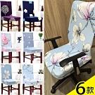 歐達家居-耐用彈力椅套(4入)
