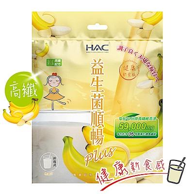 (1元加購)HAC 美妍益生高纖奶昔(150公克/袋)