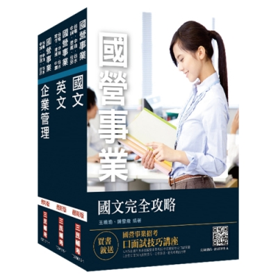2019年台糖新進工員甄試[業務]套書(不含Excel與Word)(S049E19-1)