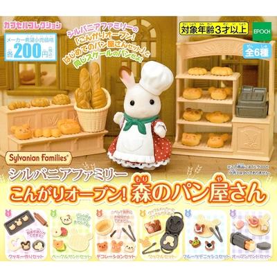全套6款 日本正版 森林家族 麵包坊篇 扭蛋 轉蛋 擺飾 EPOCH - 625052
