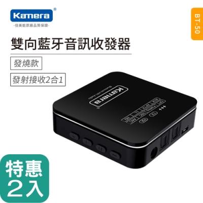 【二入組】雙向藍牙音訊收發器 藍芽接收器/發射器 兩用無線 Kamera BT50