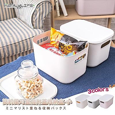 【FL生活+】簡約風可疊加附蓋收納盒-小(YG-012)