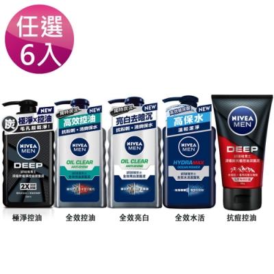 妮維雅男士全效/深極炭潔面泥 6入組(任選)