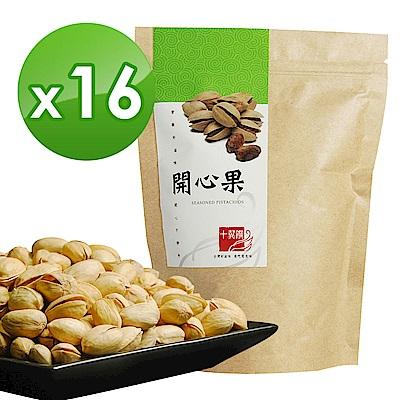 十翼饌 開心果 (110g)x16包