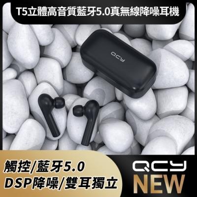 【Qcy】T5立體高音質藍牙5.0真無線降噪耳機(DSP降噪/雙耳獨立/觸控)