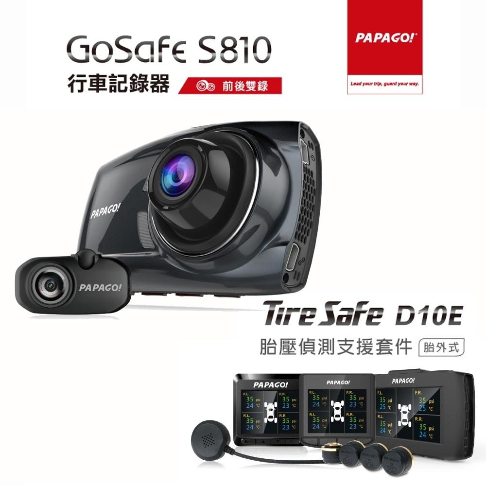 PAPAGO! GoSafe S810 前後雙鏡頭行車記錄器-SONY 感光元件-胎壓版-快