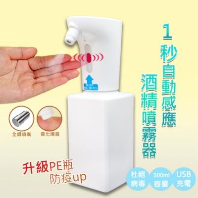 自動感應酒精噴霧機(500ml) 紅外線感應 殺菌器 USB充電 [限時下殺]