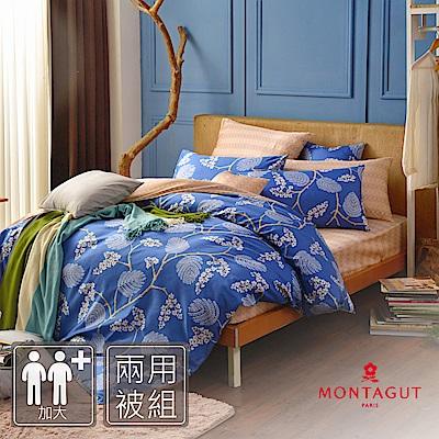 MONTAGUT-蔚藍樹蔭-260織紗精梳棉-兩用被床包四件組(加大)