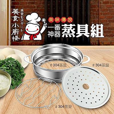 日本【大京電販】美味傳說 304不鏽鋼蒸具三件組