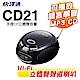 快譯通USB手提CD音響 CD21 product thumbnail 1