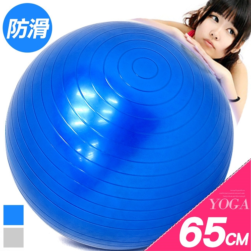 防滑65CM瑜珈球 /抗力球韻律球瑜伽球/防爆彈力球健身球/按摩復健球體操球大球操/彼拉提斯球