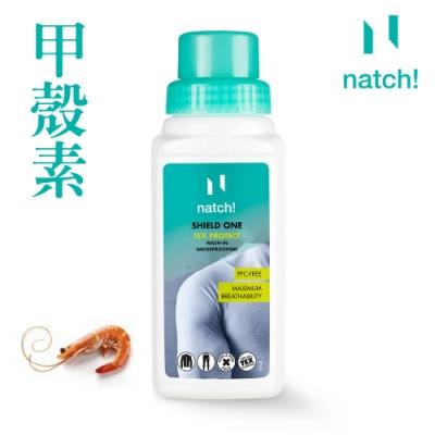 甲殼素防撥水洗衣精 250ml【德國natch!】