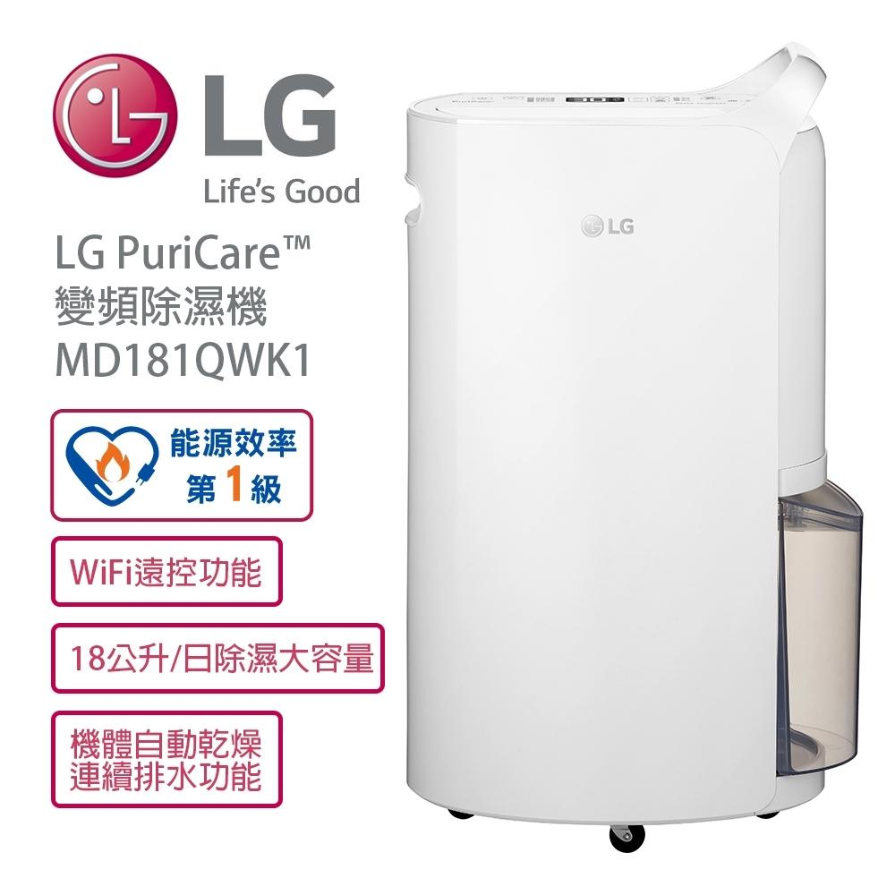 結帳18,900!LG樂金 18L 1級變頻PuriCare清淨除濕機 MD181QWK1