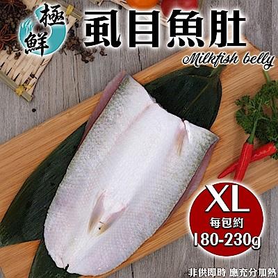 【海陸管家】XL大片去刺虱目魚肚20片(每片約180-230g)