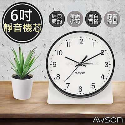 日本AWSON歐森 6吋北歐經典時尚鬧鐘/時鐘(AWK6013)簡約極淨