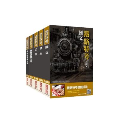 2019年鐵路佐級[機械工程]套書(S006R19-1)