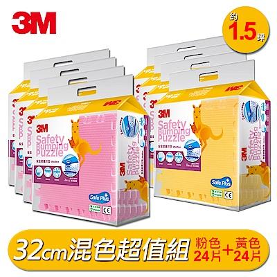 3M 兒童安全防撞地墊32cm混色超值組 (粉x24片+黃x24片/約1.5坪)