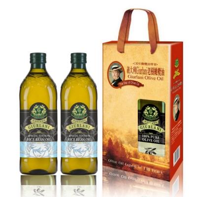 Giurlani喬凡尼玄米油禮盒組(1000mlx2瓶)