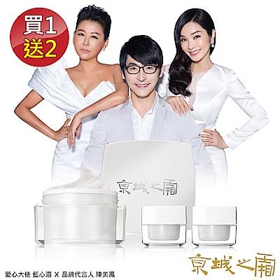 京城之霜牛爾【買1送2】新晶鑽活顏雪膚凝霜48g (送4.7gx2)