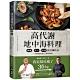 高代謝地中海料理:我這樣吃瘦了36kg!減醣、低卡、好油的烹調技法,「全球最佳飲食法」的美味祕密 product thumbnail 1