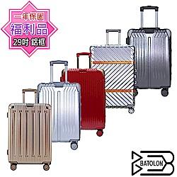 (福利品 29吋) 混款TSA鎖PC鋁框箱/行李箱/旅行箱