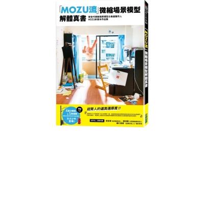 「MOZU流」微縮場景模型解體真書