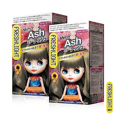 FreshLight 富麗絲染髮系列 銀雪灰 2入組