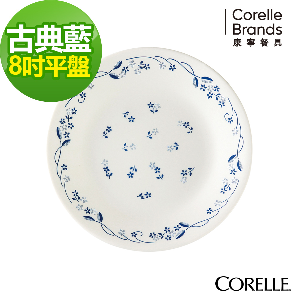 CORELLE康寧 古典藍8吋平盤