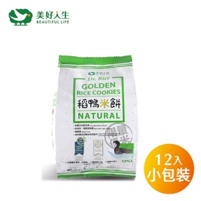 美好人生稻鴨米餅 經典原味(12入小包裝)