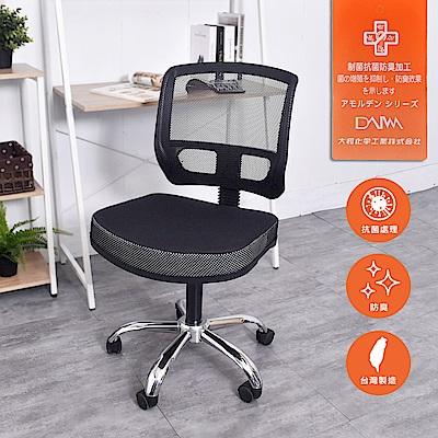 凱堡 Canon 獨家日本大和抗菌防臭 鐵腳電腦椅/辦公椅