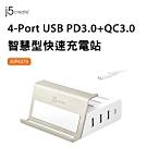 j5create USB PD3.0+QC3.0智慧型快速充電站-JUP4275